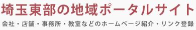 埼玉東部の地域ポータルサイト | 草加・越谷・春日部・川口・三郷・さいたまのホームページ紹介・リンク登録